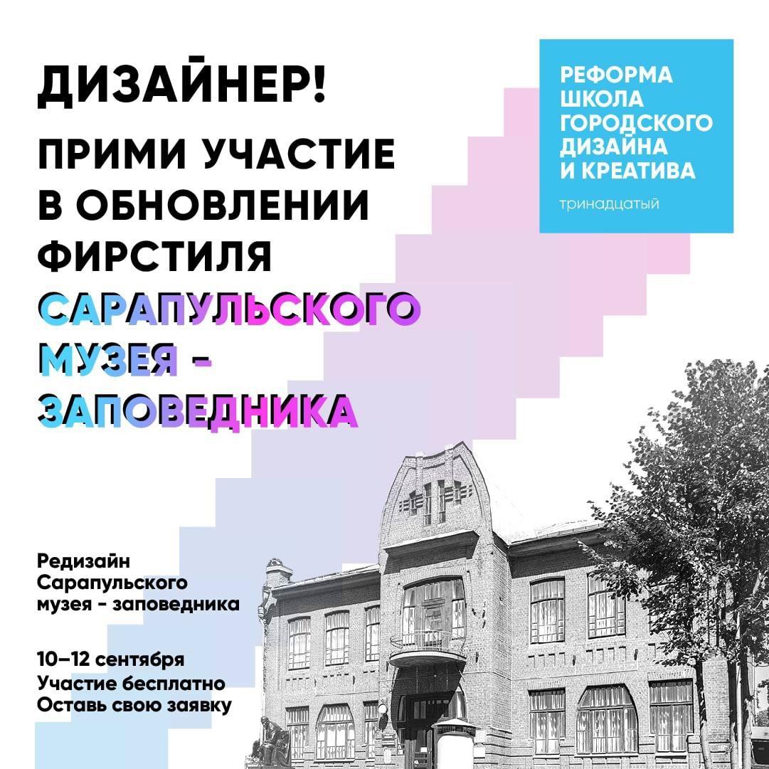 Реформа Сарапульского музея-заповедника