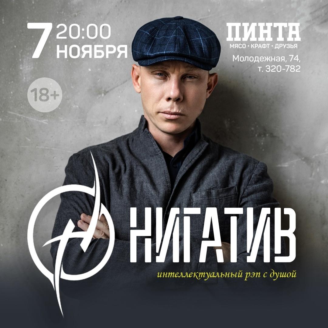Афиша Ижевска — Концерт Нигатива в «Пинте»