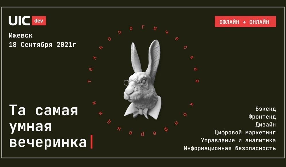 Афиша Ижевска — Дизайнерская конференция UIC dev