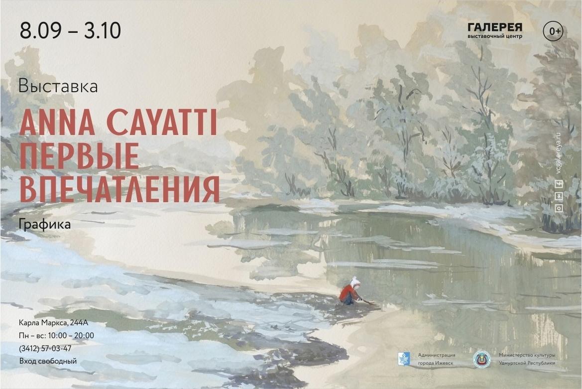 Выставка «Anna Cayatti. Первые впечатления»