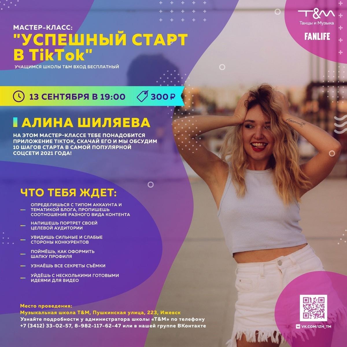 Афиша Ижевска — Мастер-класс «Успешный старт в TikTok»