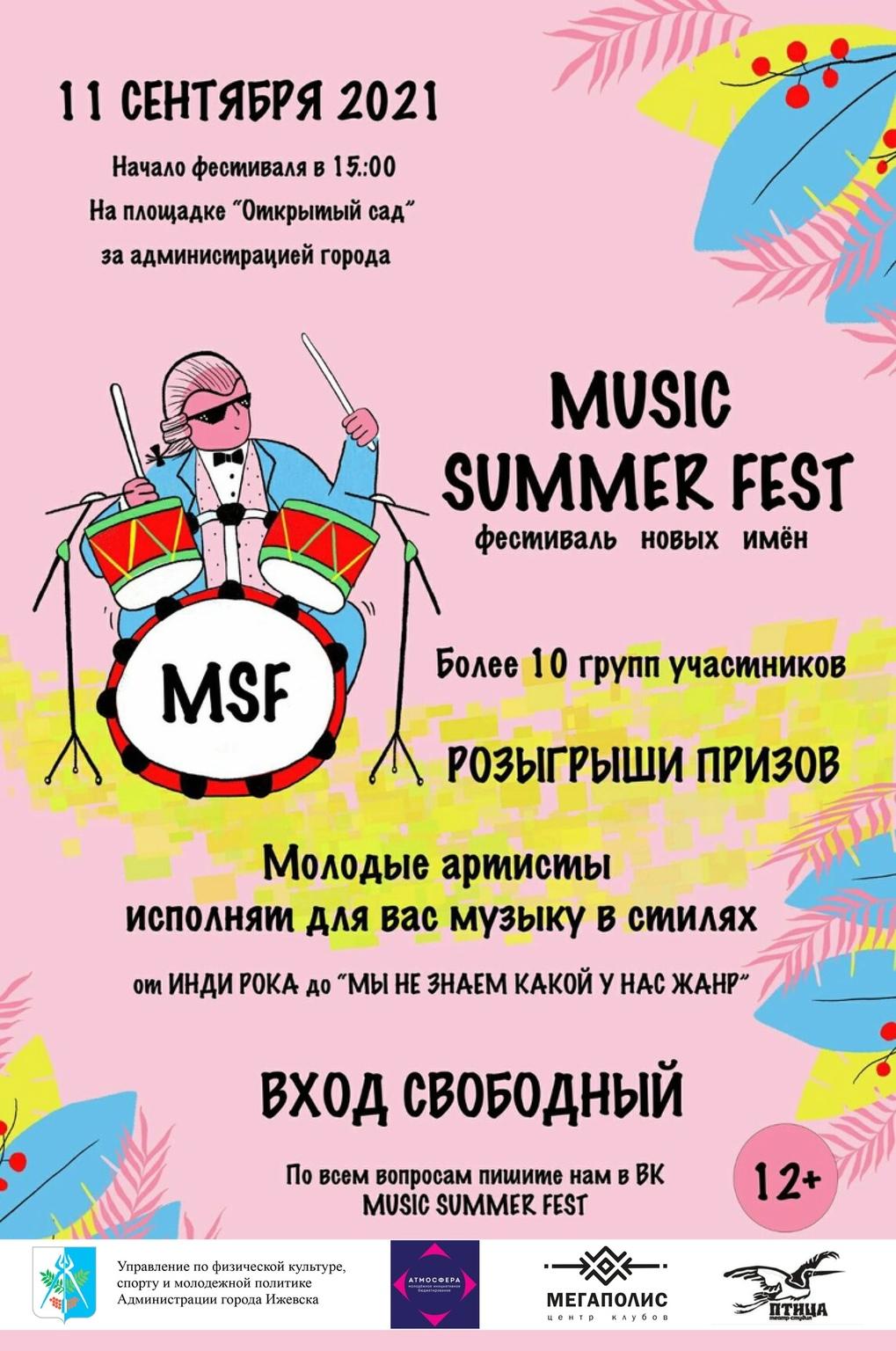 Музыкальный фестиваль от театра «Птица»