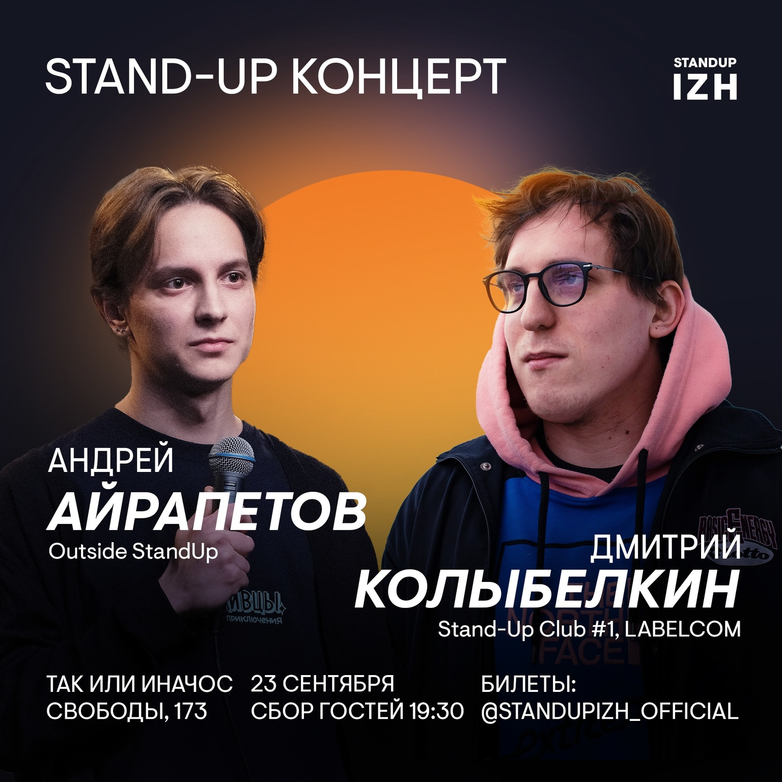 Stand up концерт Андрея Айрапетова и Дмитрия Колыбелкина