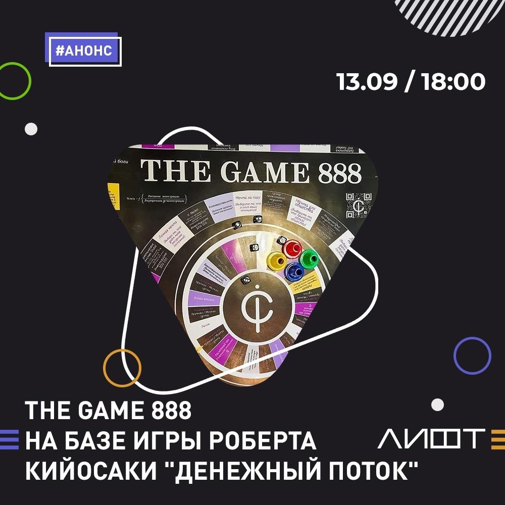 Игра «THE GAME 888»