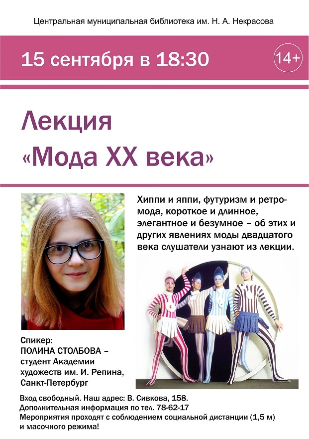 Афиша Ижевска — Лекция «Мода XX века»