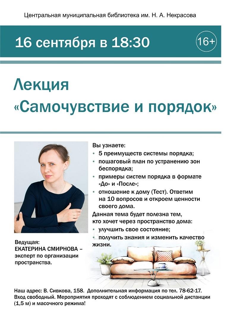 Афиша Ижевска — Лекция «Самочувствие и порядок»