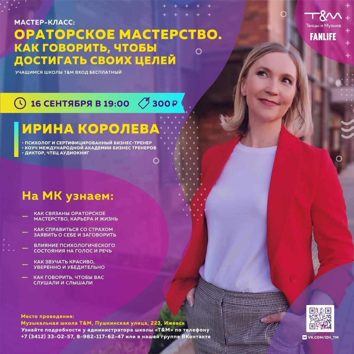 Афиша Ижевска — Мастер-класс по ораторскому мастерству: как говорить, чтобы достигать своих целей
