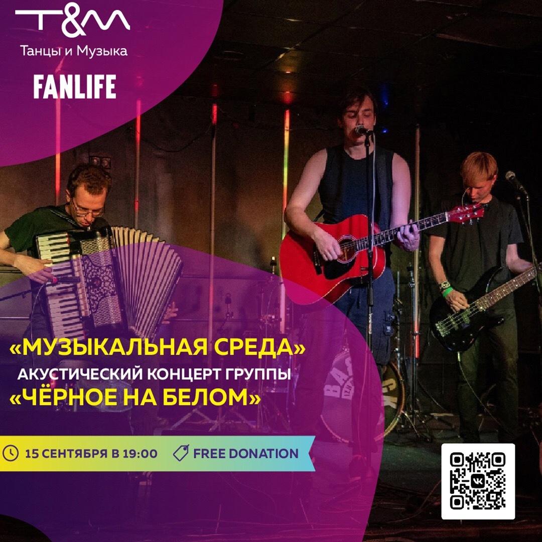 Афиша Ижевска — Акустический концерт группы «Чёрное на Белом»