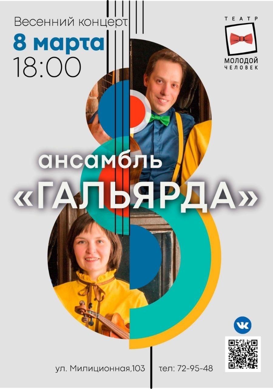 Концерт с комментариями «История европейской музыки»