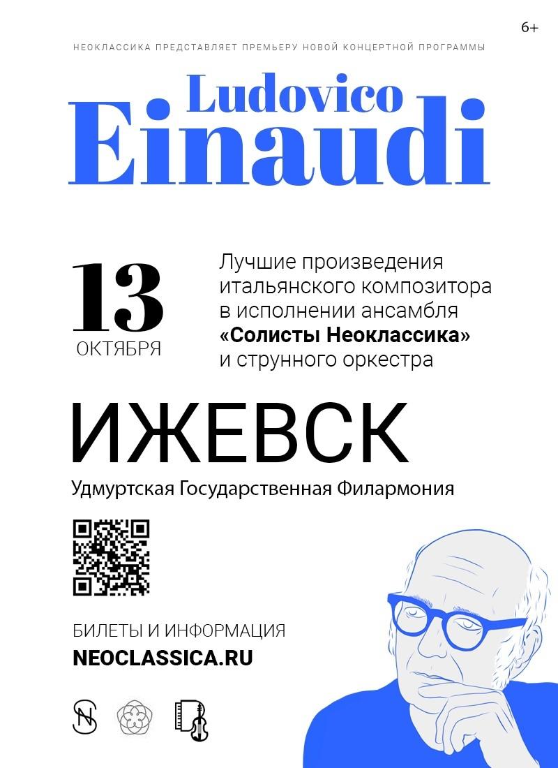 Афиша Ижевска — Струнный оркестр CAGMO: Ludovico Einaudi