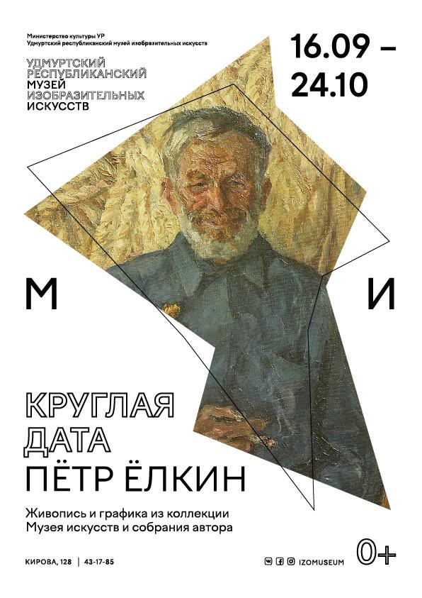 Выставка «Круглая дата. Пётр Ёлкин»