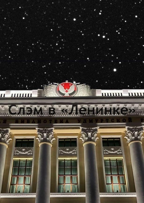 Поэтический слэм в «Ленинке»
