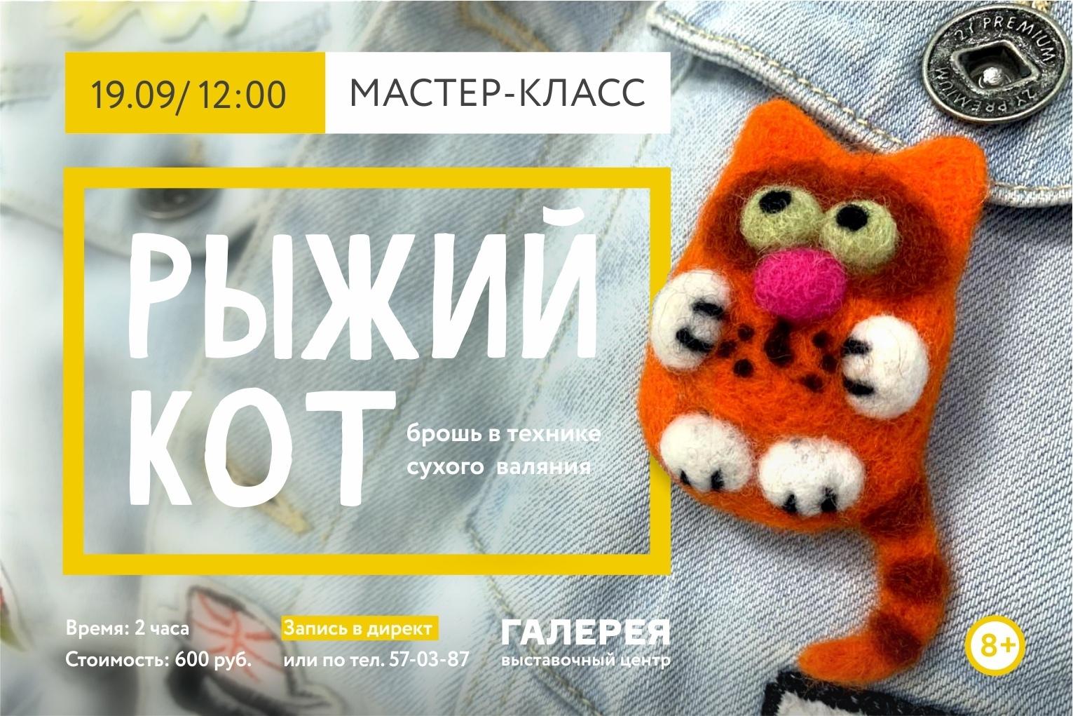 Мастер-класс по валянию «Рыжий кот»