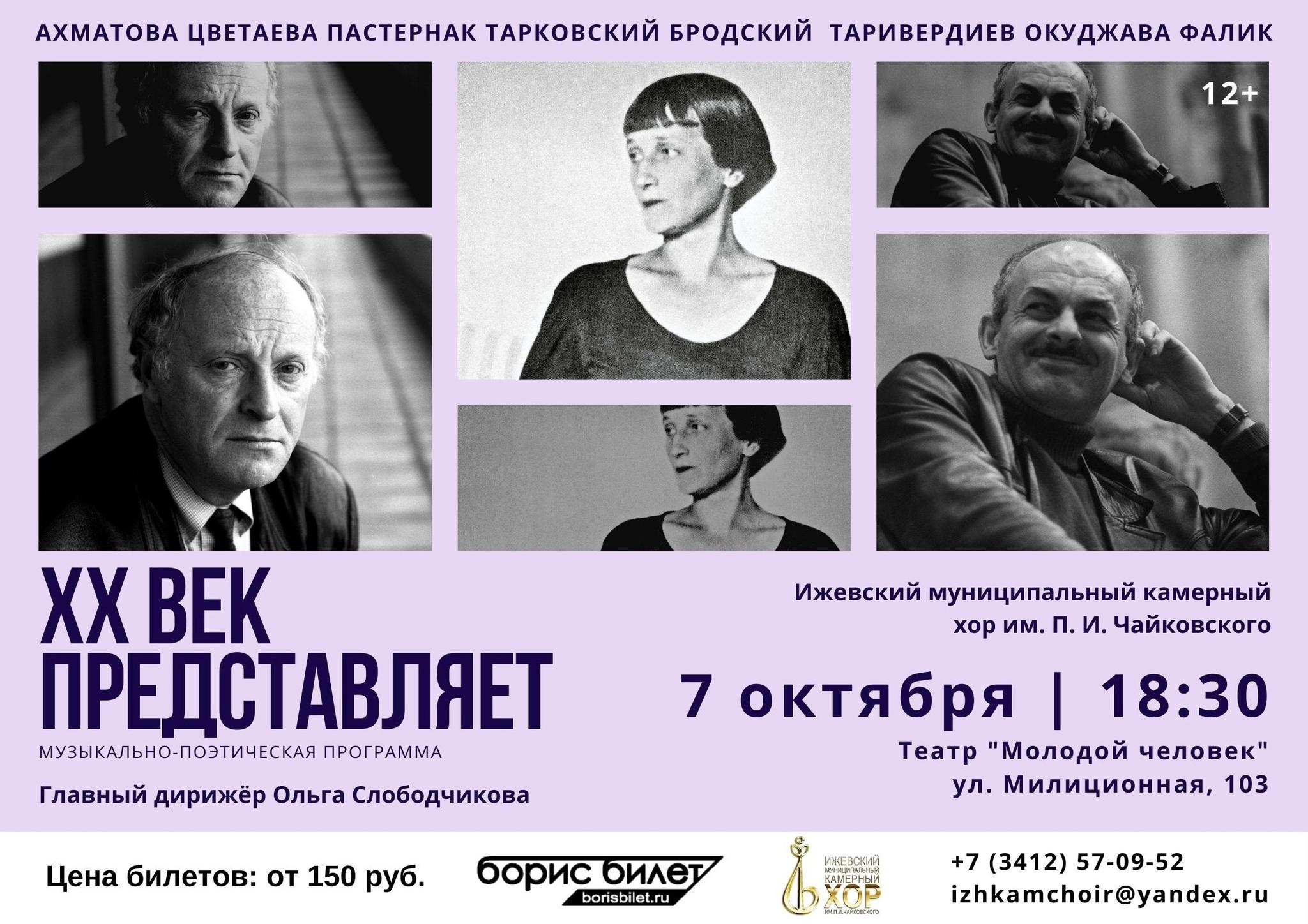 Афиша Ижевска — Музыкально-поэтическая программа «XX век представляет»