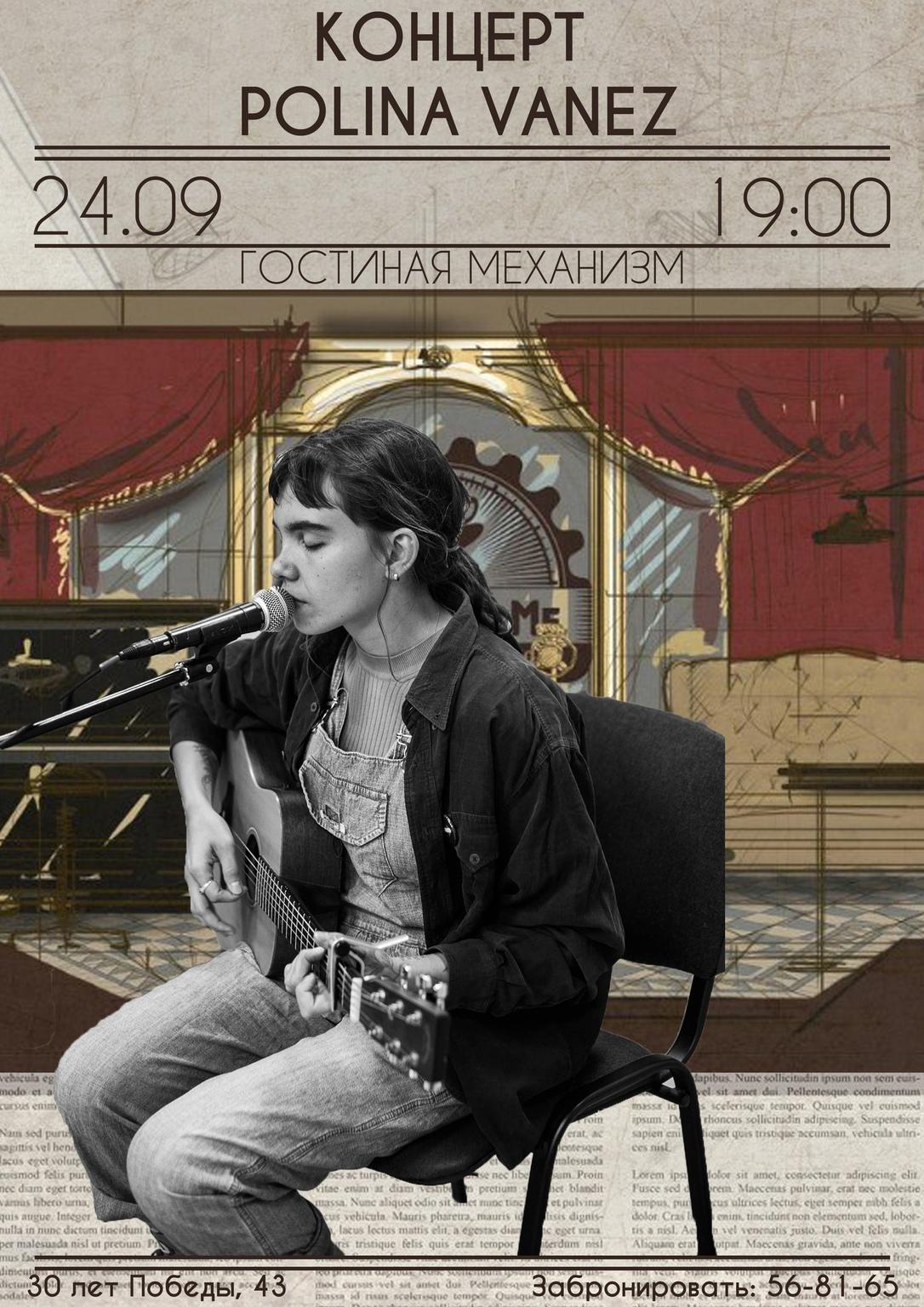 Концерт Полины Vanez