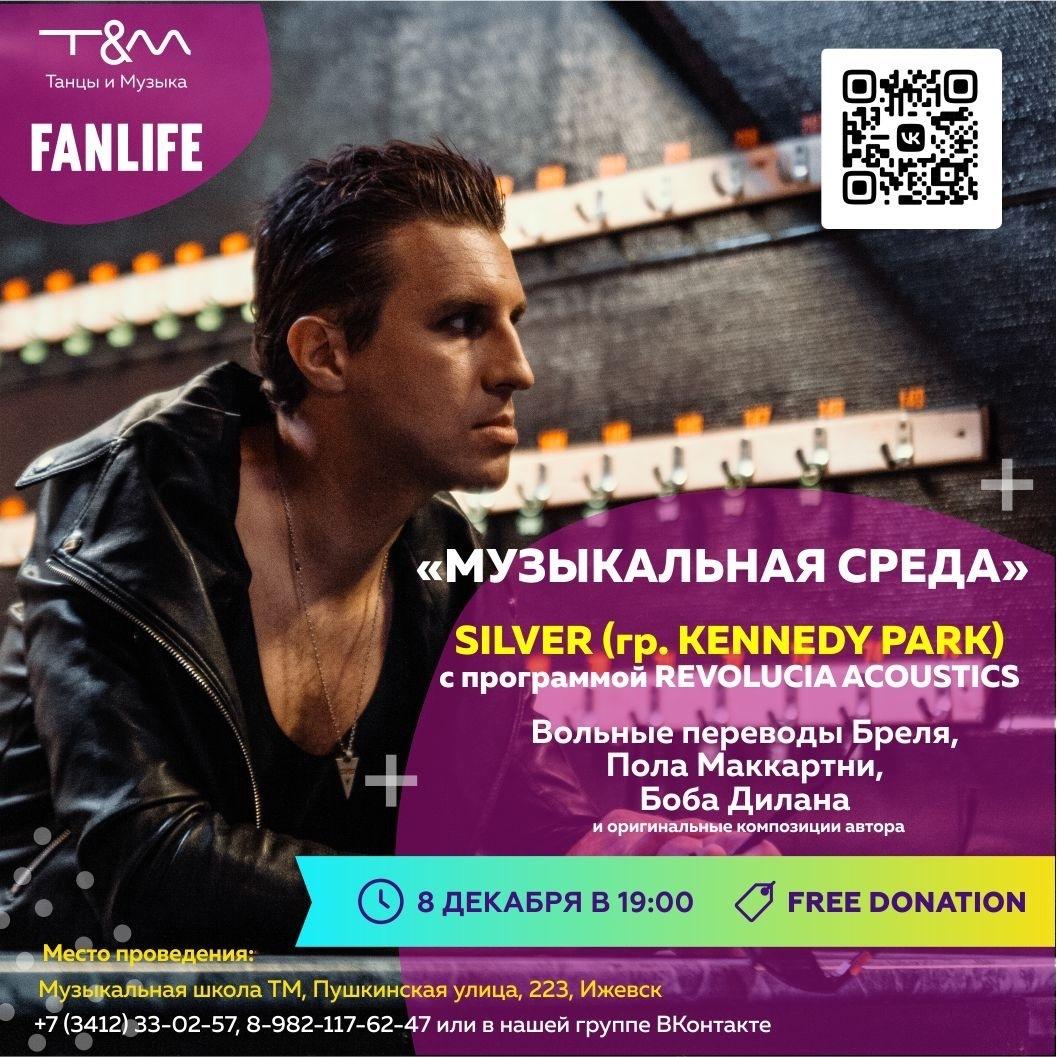 Афиша Ижевска — Музыкальная среда: «ТРУВЕР»