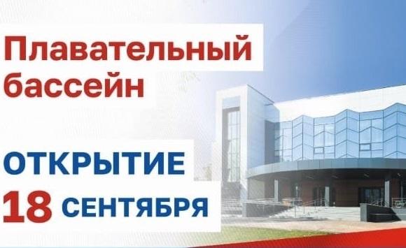 Афиша Ижевска — Открытие нового бассейна «Сила Воды»