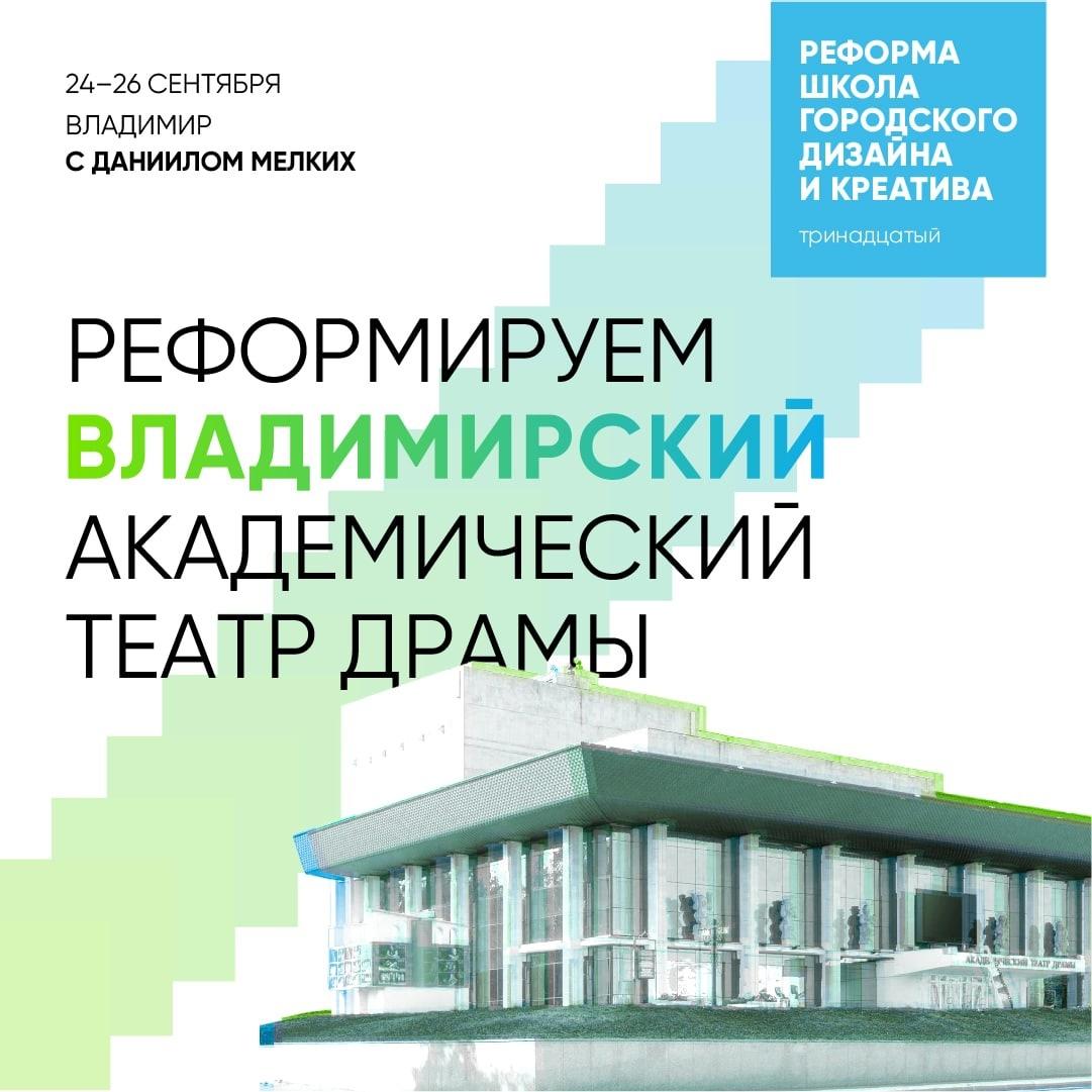 Реформа Владимирского академического театра драмы