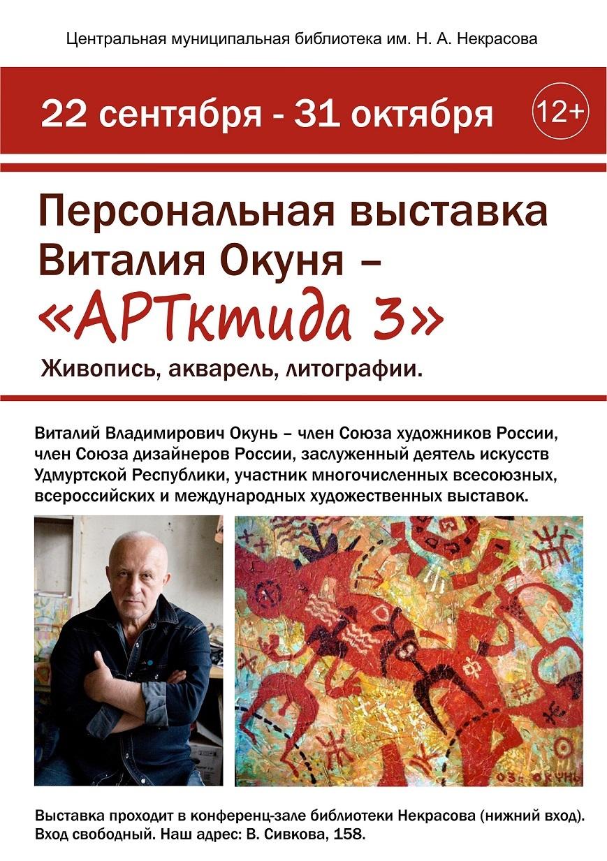 Выставка «АРТктида 3»