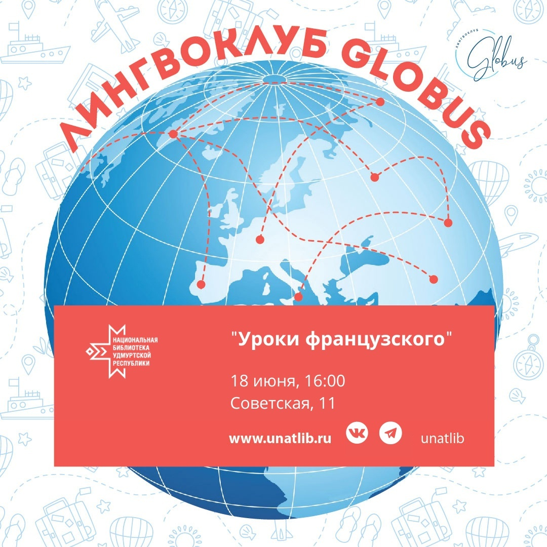 Лингвоклуб «Globus»: Крымские каникулы