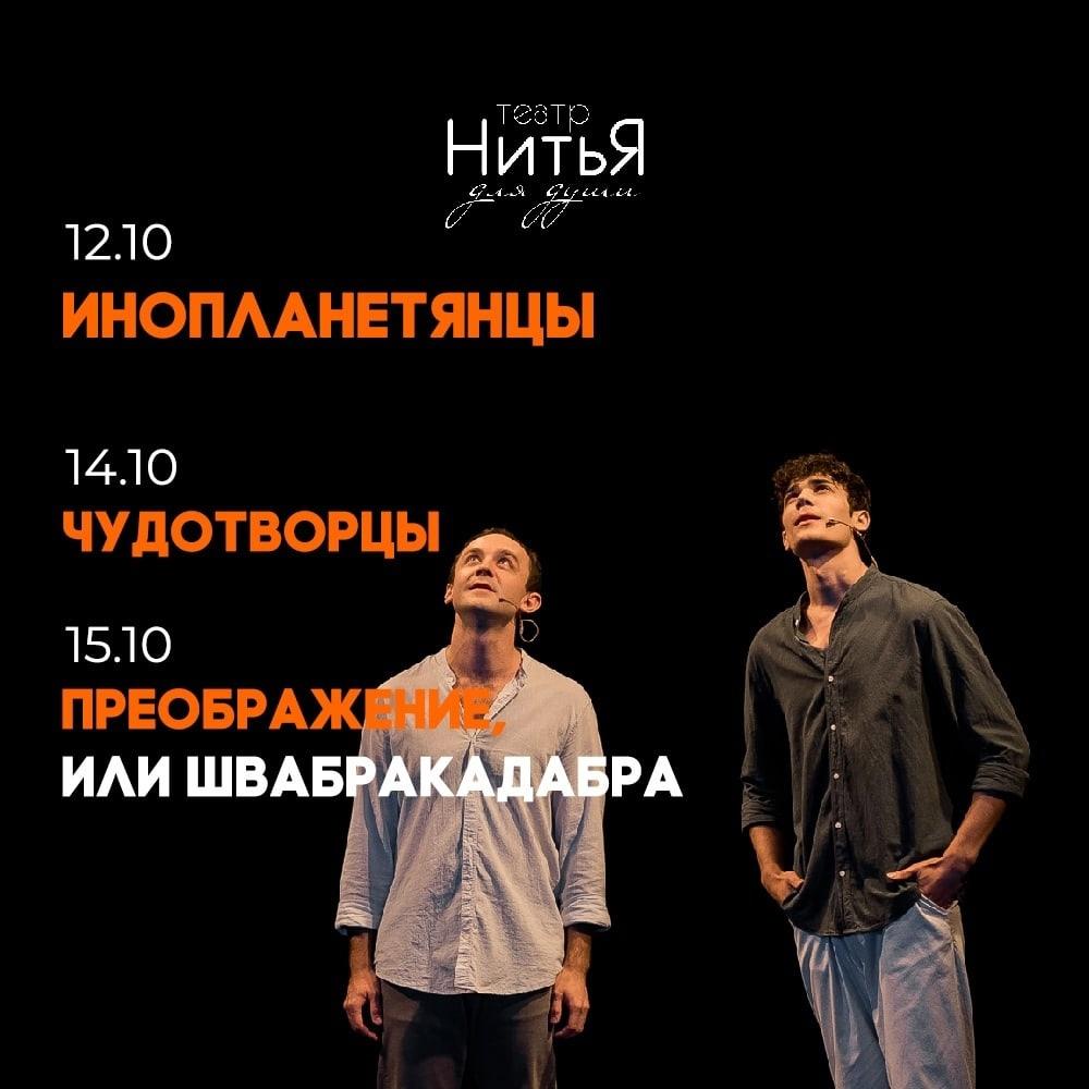 Афиша Ижевска — Гастроли театра «Нитья»