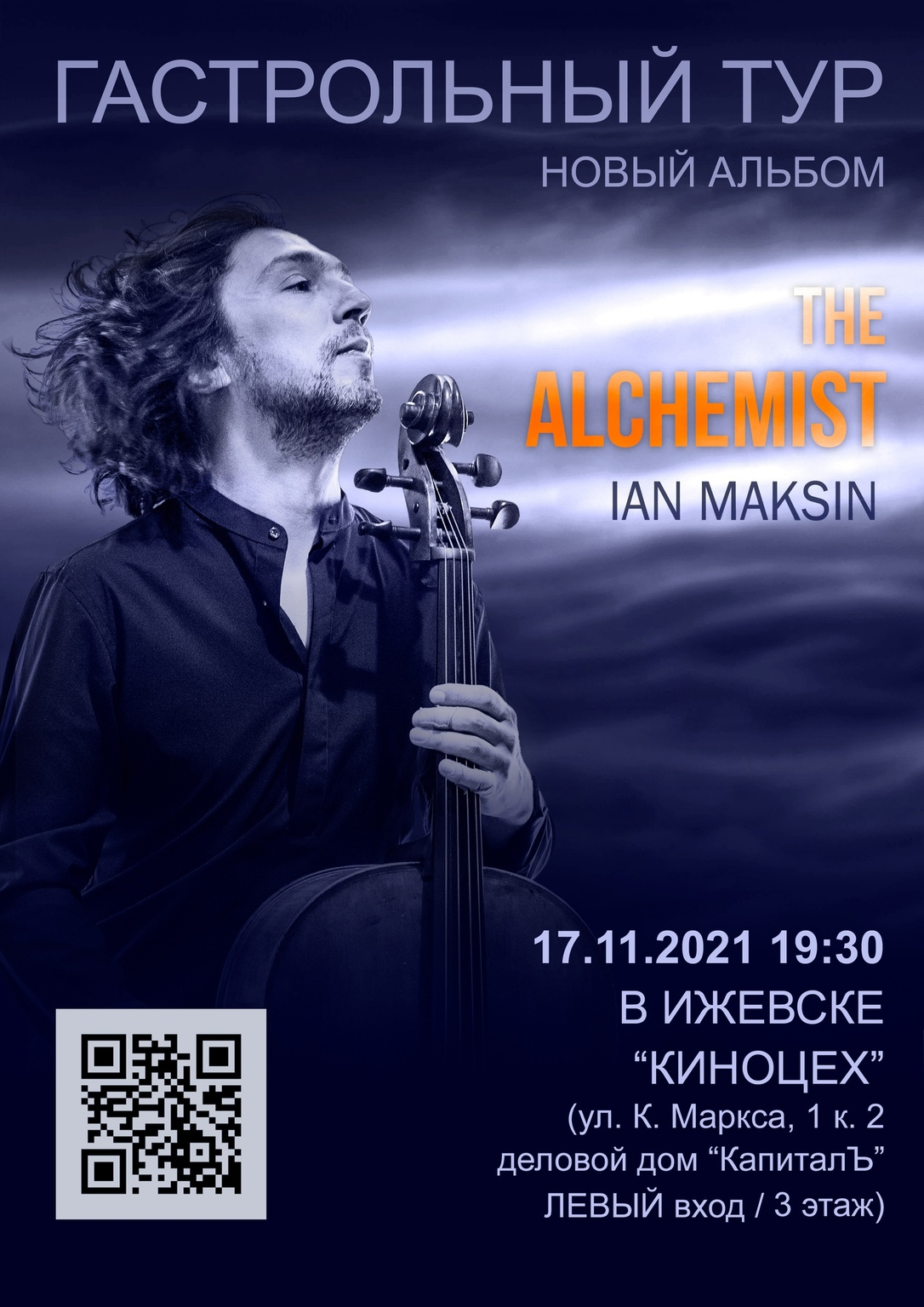 Инструментальный концерт Яна Максина