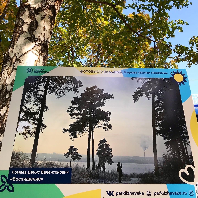 Афиша Ижевска — Выставка «Парк Кирова моими глазами»