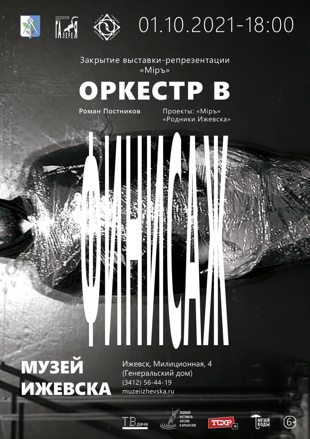 Закрытие выставки «Мiръ» в Музее Ижевска