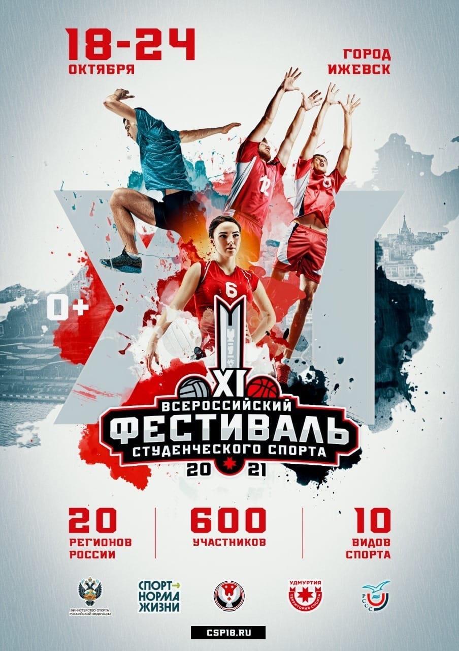 XI Всероссийский фестиваль студенческого спорта