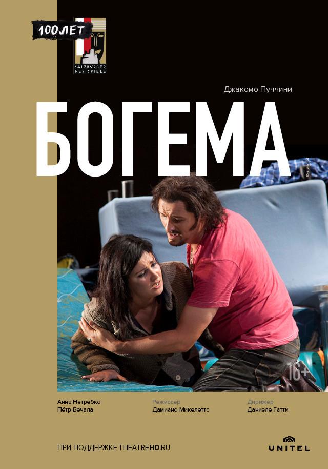 TheatreHD: Зальцбург—100: Богема