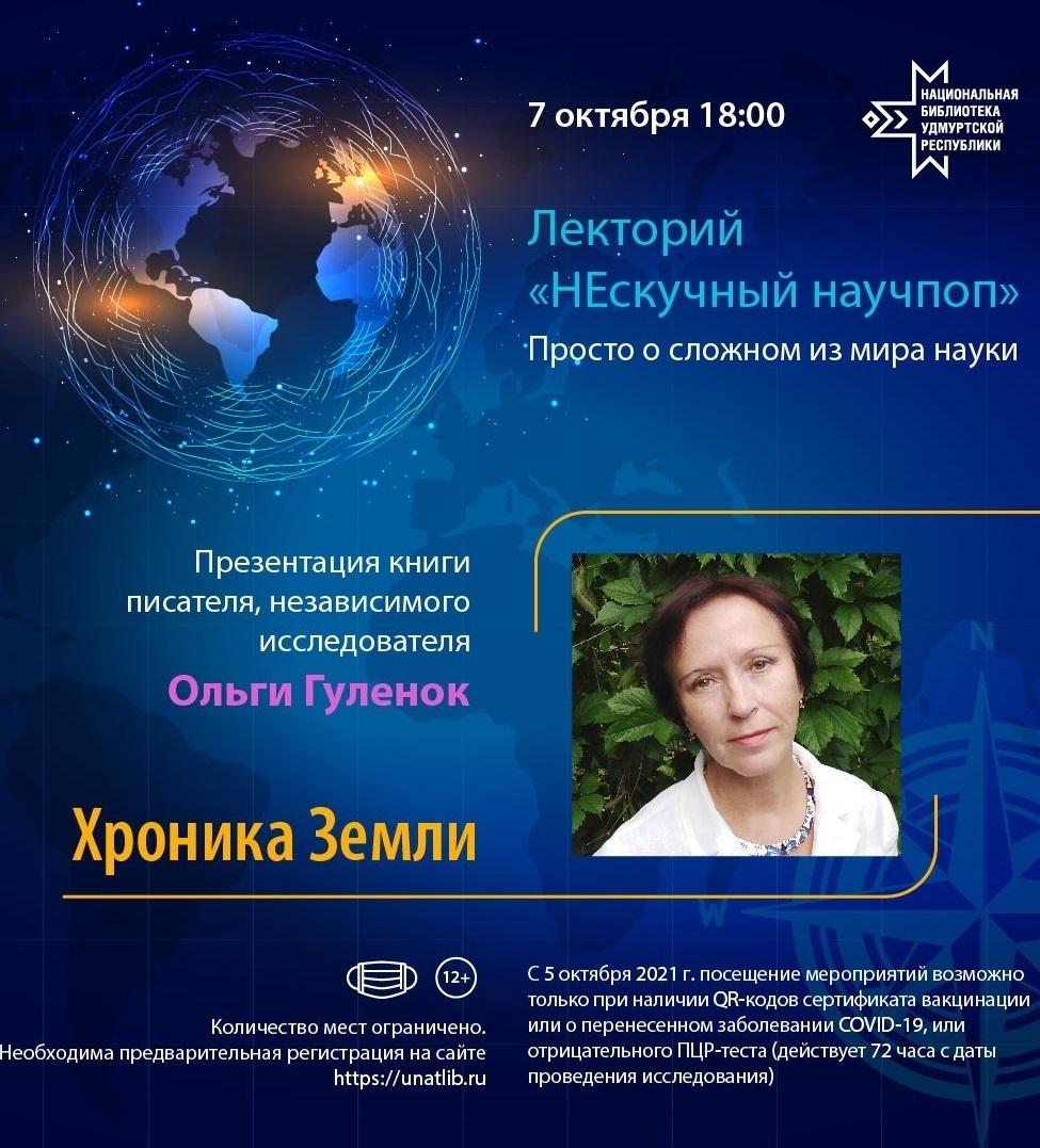 Нескучный научпоп: презентация книги «Хроника Земли»