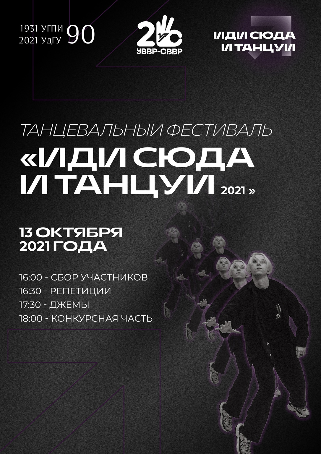Фестиваль «Иди сюда и танцуй — 2021»