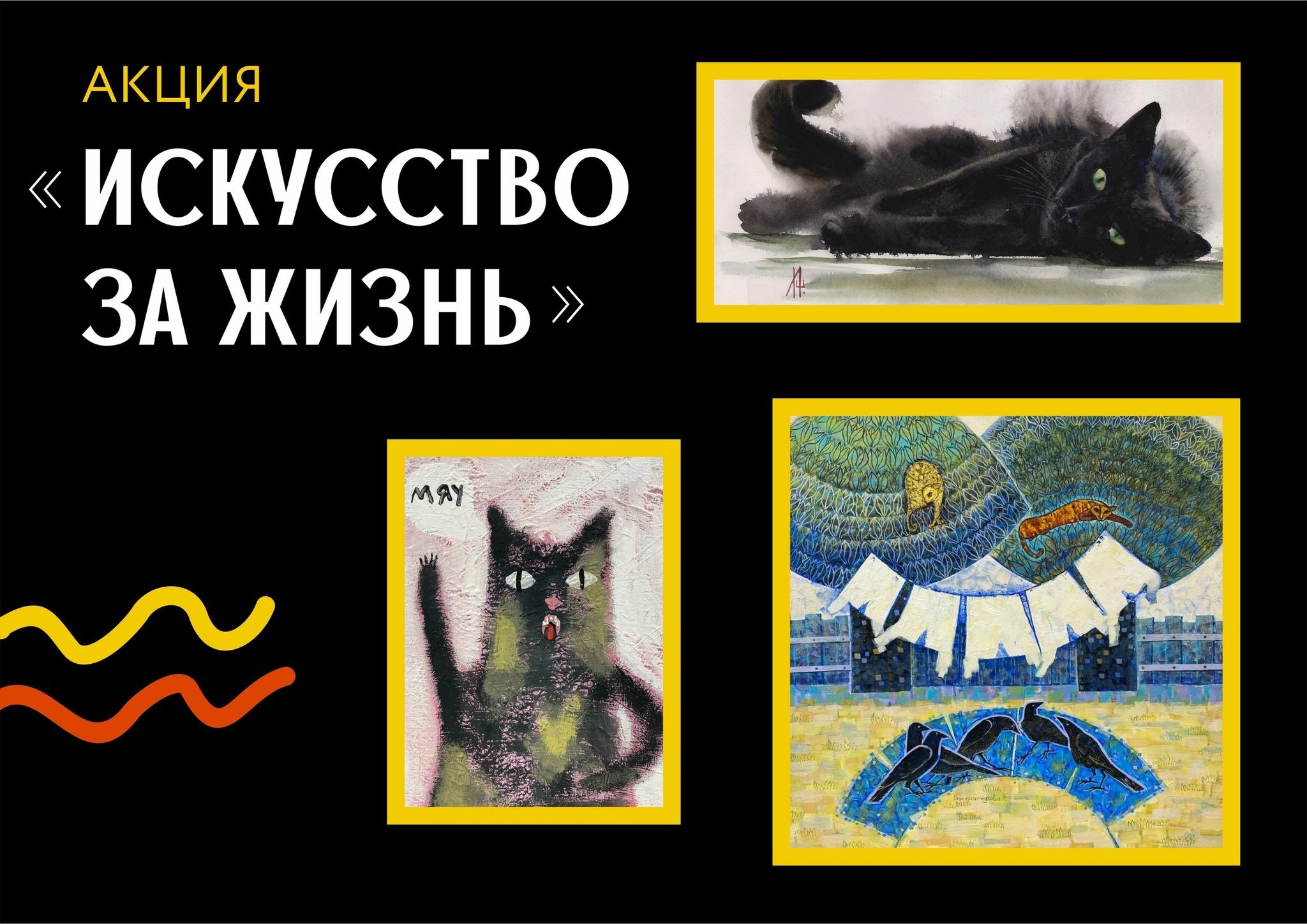 Афиша Ижевска — Акция «Искусство за жизнь»