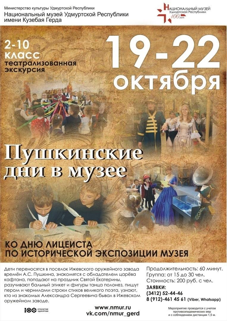 Пушкинские дни в Национальном музее