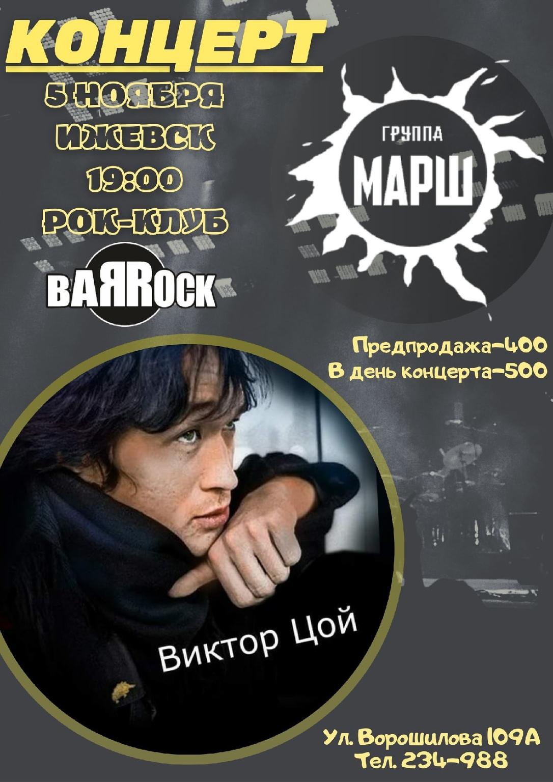 Концерт группы «МАРШ»