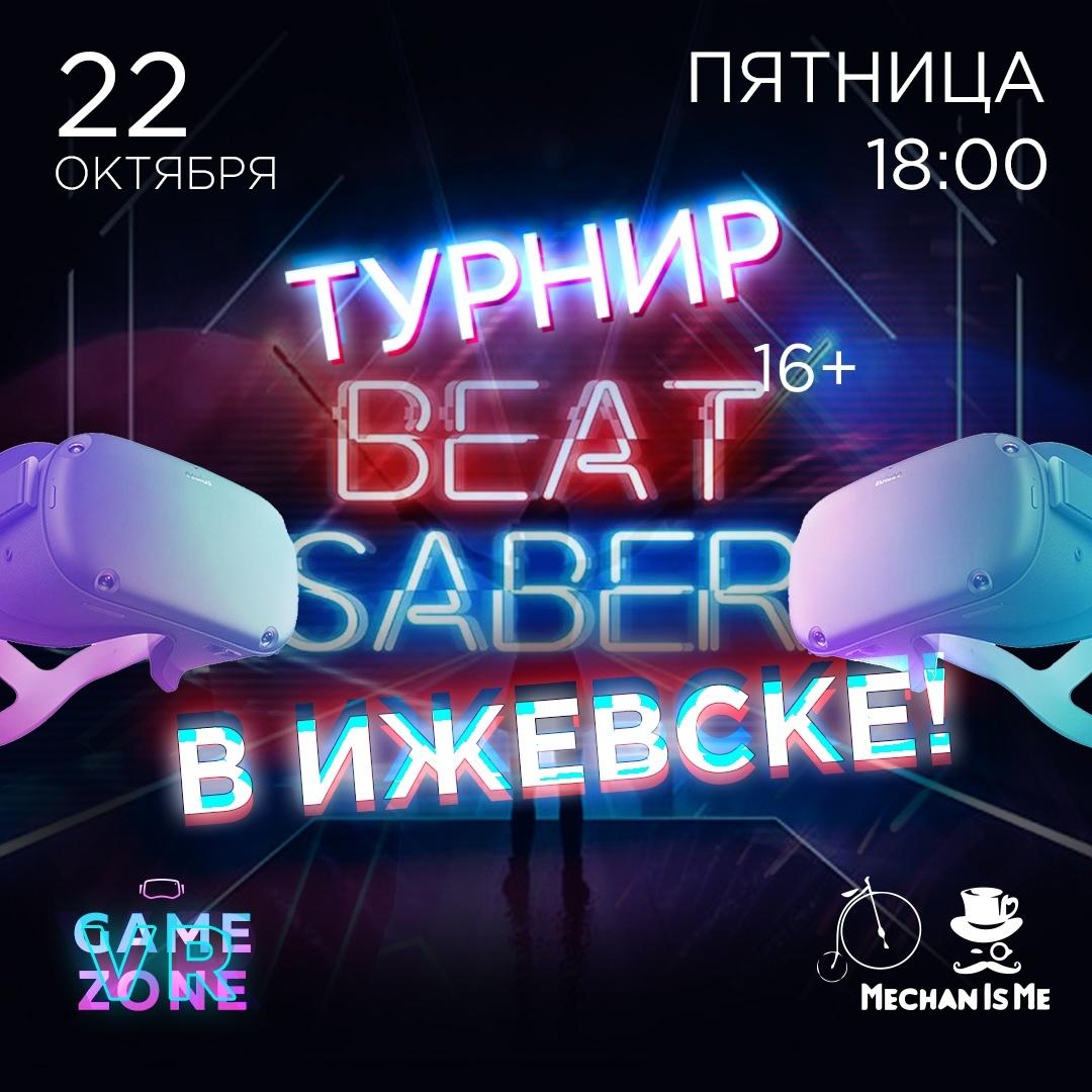 Открытый турнир по игре BEAT SABER VR
