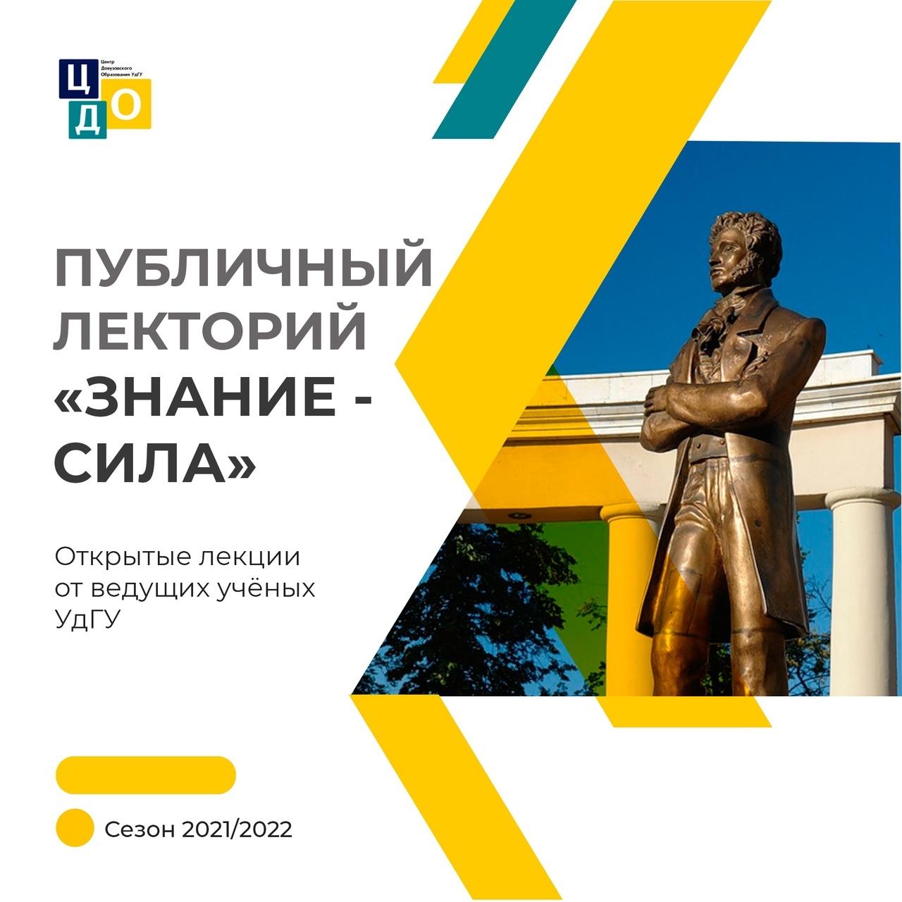 Публичного лектория «Знание — сила»