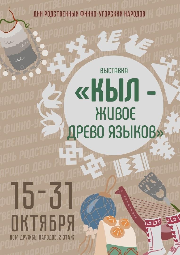 Выставка «Кыл — живое древо языков»
