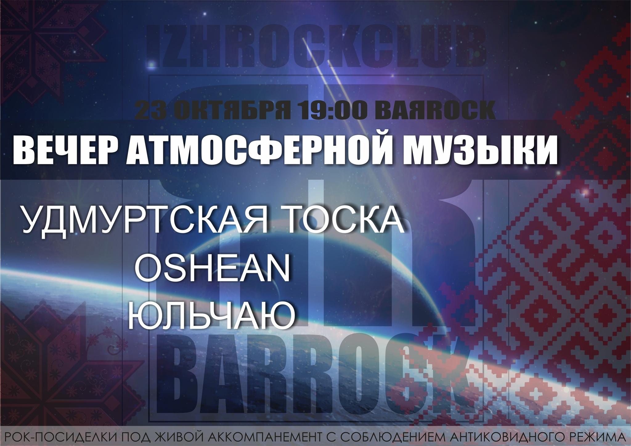 Вечер атмосферной музыки в BAЯROCK