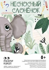 Афиша Ижевска — Несносный слонёнок