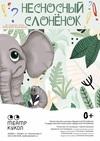 Несносный слонёнок