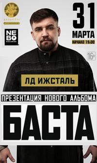 Афиша Ижевска — Баста. Презентация нового альбома