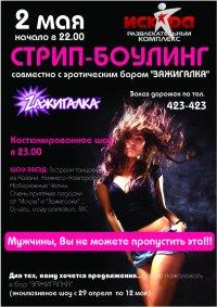 zazhigalka-eroticheskiy-bar-g-naberezhnie-chelni