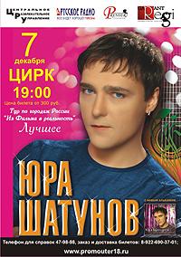 плакаты на концерт шатунова корпусе