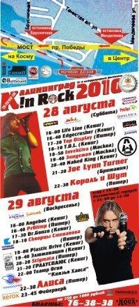Афиша Ижевска — Калининград In Rock 2010