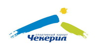 Ижевск — Чекерил, спортивный курорт
