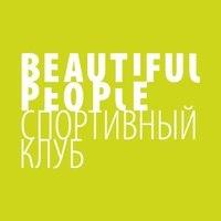 Ижевск — Beautiful People, спортивный клуб
