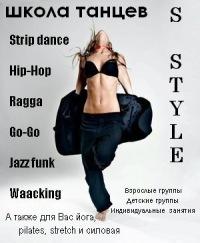 Ижевск — S-style, танцевальный клуб