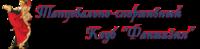 Ижевск — Фантазия, танцевально-спортивный клуб
