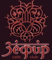 Ижевск — Зефир